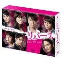 リバース Blu-ray BOX【Blu-ray】 [ 藤原竜也 ]