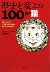猫書籍通販 歴史を変えた100匹の猫 楽天ブックス