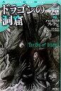 第2巻 第1話:「第2巻 ドラゴンの洞窟」攻略開始! − ピップ 再び降臨す