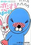 ぼのぼのs(2) 恋するぼのぼの (バンブーコミックス) [ いがらしみきお ]