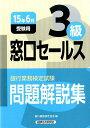 窓口セールス3級(2015年6月受験用) [ 銀行業務検定協会 ]