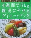 【送料無料】4週間で3kg確実にやせるダイエットブック改訂版