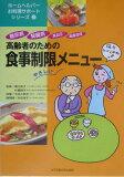 高齢者のための食事制限メニュー [ 今井久美子(料理) ]