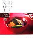 【送料無料】お雑煮100選