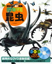 昆虫 (講談社の動く図鑑MOVE) [ 養老孟司 ]