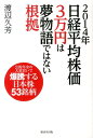 2014年日経平均株価3万円は夢物語ではない根拠 [ 渡辺久芳 ]