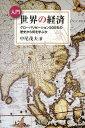 入門世界の経済 グローバリゼーション500年の歴史から何を学ぶか [ 中尾茂夫 ]