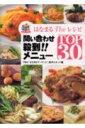 はなまるtheレシピ問い合わせ殺到!!メニューtop 30