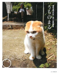 楽天猫書籍通販 うちのまる 養老孟司先生と猫の営業部長