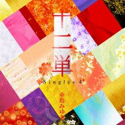 十二単 ~Singles 4~(初回限定盤 CD+DVD) [ <strong>中島みゆき</strong> ]