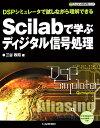 Scilabで学ぶディジタル信号処理 DSPシミュレータで試しながら理解できる (ディジタル信号処理シリーズ) [ 三谷政昭 ]