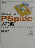 电子电路模拟 - 数据的PSpice(导言)[電子回路シミュレータPSpice(入門編) [ 棚木義則 ]]