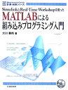 MATLABによる組み込みプログラミング入門 SimulinkとReal-Time Worksh (計測・制御シリーズ) [ 大川善邦 ]