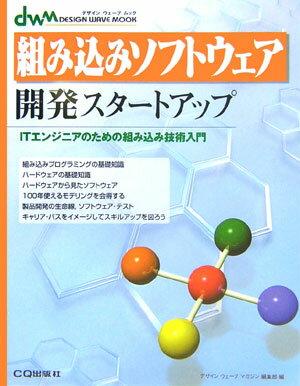 組み込みソフトウェア開発スタートアップ ITエンジニアのための組み込み技術入門 (Design wave mook) [ Design wave magazine ]