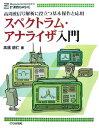 スペクトラム・アナライザ入門 高周波信号解析に役立つ基本操作と応用 (計測器basic) [ 高橋朋仁 ]