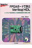 了解Verilog HDL语言的FPGA板[FPGAボードで学ぶVerilog HDL [ 井倉将実 ]]