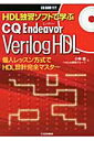 HDL独習ソフトで学ぶCQ Endeavor Verilog HDL [ 小林優 ]