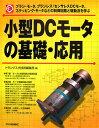 小型DCモータの基礎・応用 ブラシ・モータ,ブラシレス/センサレスDCモータ, (メカトロ・シリーズ) [ トランジスタ技術編集部 ]