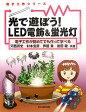 光で遊ぼう! LED電飾&蛍光灯