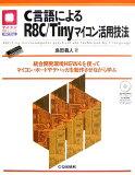 荤的R8C/Tiny微机使用的语言技巧[C言語によるR8C/Tinyマイコン活用技法 [ 島田義人 ]]