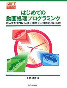 はじめての動画処理プログラミング Win 32 APIとDirectXで実装する動画 (プログラミング・マスタ・シリーズ) [ 土井滋貴 ]
