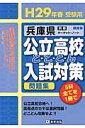 兵庫県公立高校と・こ・と・ん入試対策問題集(29年春受験用)