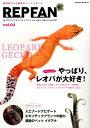 REPFAN(vol.02) [ 二木勝 ]