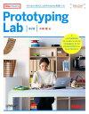 Prototyping Lab 第2版 [ 小林 茂 ]