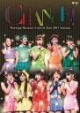 モーニング娘。コンサートツアー2013秋 CHANCE! [ モーニング娘。 ]