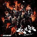 威風堂々〜B.M.C.A.〜 (YanKee5盤) [ BOYS AND MEN ]