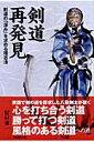 剣道再発見 剣道の「深み」を求める稽古法 [ 好村兼一 ]