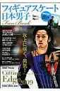 フィギュアスケート日本男子fan book