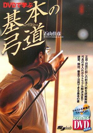 DVDで学ぶ基本の弓道 [ 石山佳彦 ]...:book:11796514