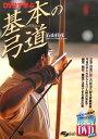DVDで学ぶ基本の弓道 [ 石山佳彦 ]