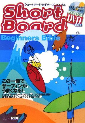 ショートボード・ビギナーズ・バイブル この一冊でサーフィンがうまくなる (よくわかるDVD…...:book:11834414