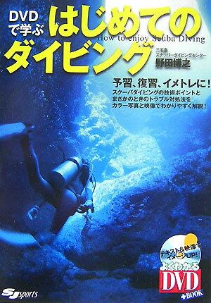 DVDで学ぶはじめてのダイビング (よくわかるDVD+book) [ 野田博之 ]...:book:12068951