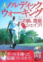 ノルディックウォーキングstarting book (よくわかるDVD+book) [ 伊藤義昭 ]