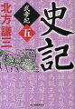 史記(武帝紀 5)
