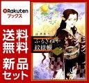 ふるぎぬや紋様帳 1-2巻セット