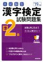 本試験型 漢字検定準2級試験問題集 '19年版 成美堂出版編集部