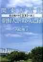 関東大震災朝鮮人虐殺の記録 東京地区別1100の証言 [ 西崎雅夫 ]