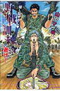 嬉し恥ずかし・野戦訓練 オレのバルカンで逝け! (ダイヤモンドコミックス) [ 山田マサキ ]