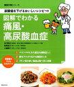 尿酸値を下げるおいしいレシピつき 図解でわかる痛風・高尿酸血症 尿酸値を下げるおいしいレシピつき (