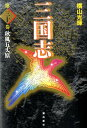 三国志(第30巻) 秋風五丈原 [ 横山光輝 ]