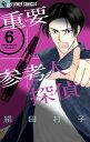 重要参考人探偵 6 (フラワーコミックス) [ 絹田 村子 ...