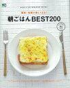 簡単!毎朝が楽しくなる!朝ごはんBEST 200 (エイムック ei cooking)