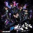 威風堂々〜B.M.C.A.〜 (誠盤) [ BOYS AND MEN ]