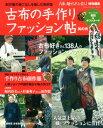 古布の手作りファッション帖(其の弐) (Gakken interior mook)