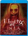 口裂け女 in L.A.【Blu-ray】 [ ローレン・テイラー ]