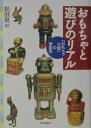 おもちゃと遊びのリアル 「おもちゃ王国」の現象学 松田恵示